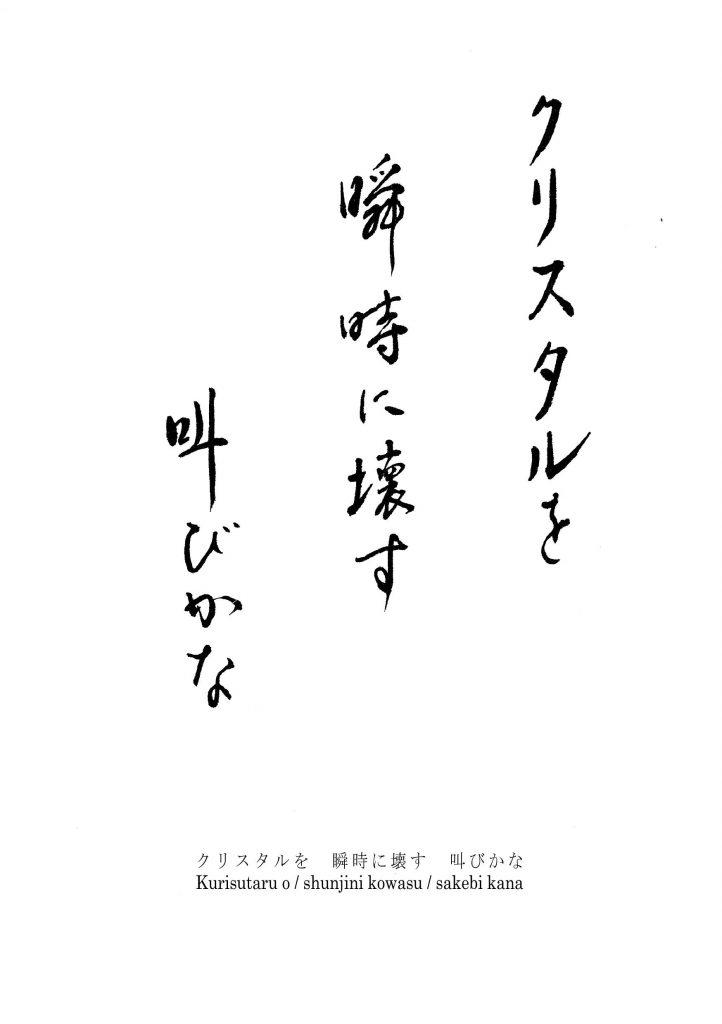 un grito rompio-page-001